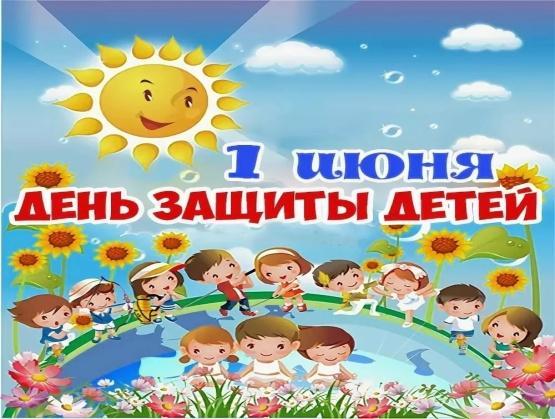 https://www.sunhome.ru/i/cards/199/besplatnaya-klassnaya-otkritka-s-dnem-zaschiti-detei.orig.jpg