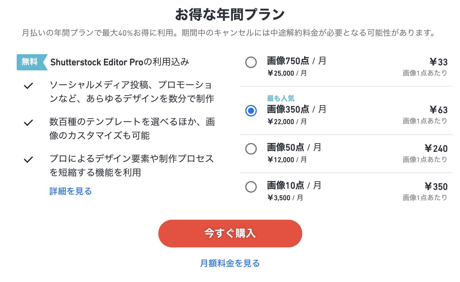 Shutterstock(シャッターストック)