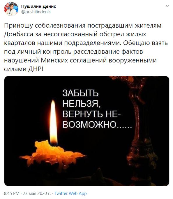 Пушилин признал обстрелы со стороны ДНР и пообещал наказать виновных , фото-1