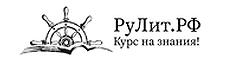РуЛит.РФ – читаем и слушаем мировую литературу
