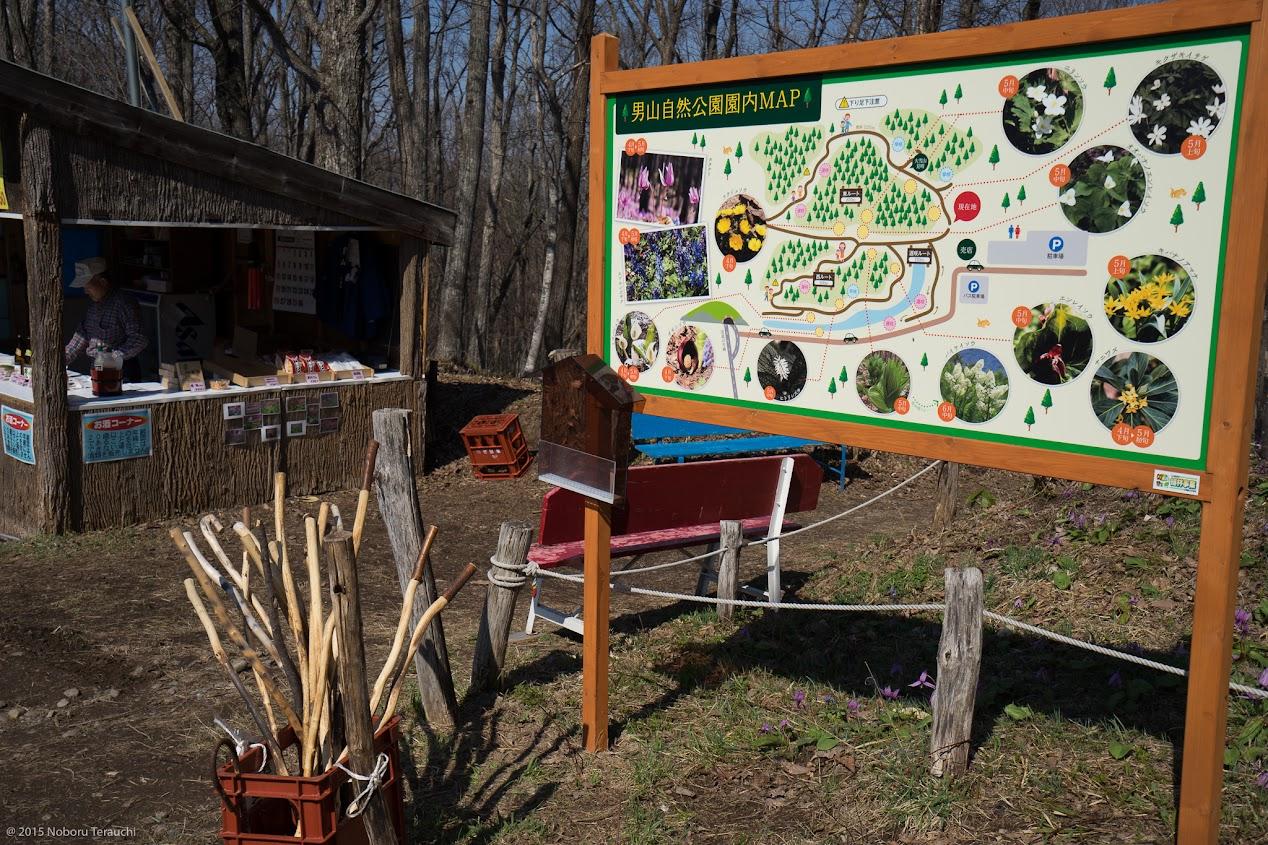 木の杖と園内の案内板