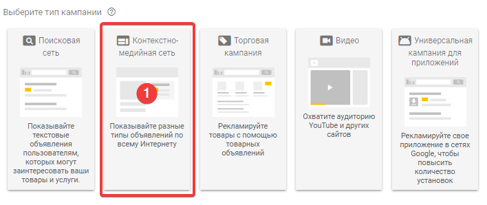 Выбор типа кампании в Google AdWords