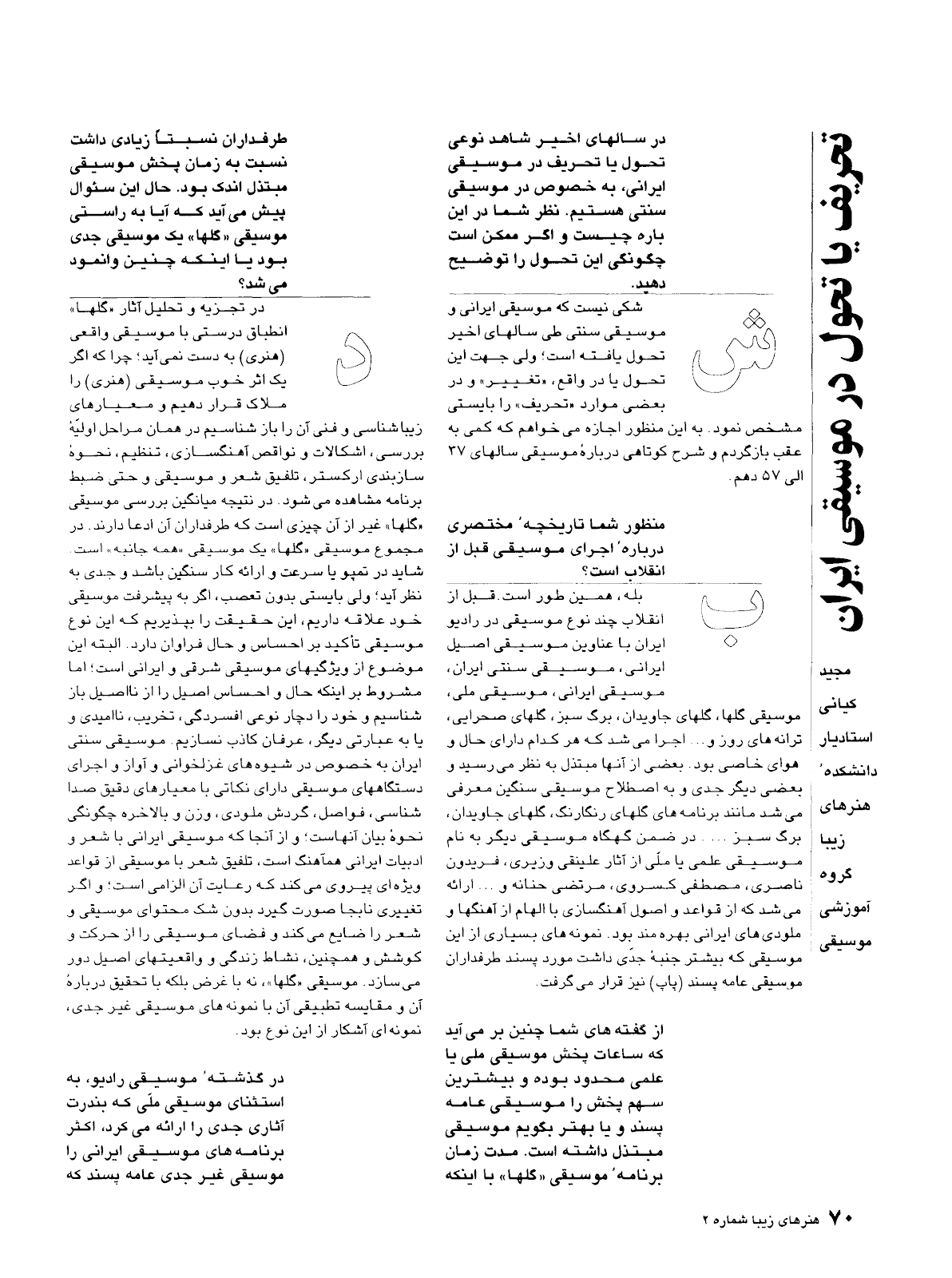 دانلود پیدیاف مقالهی تحریف یا تحول در موسیقی ایران مجید کیانی