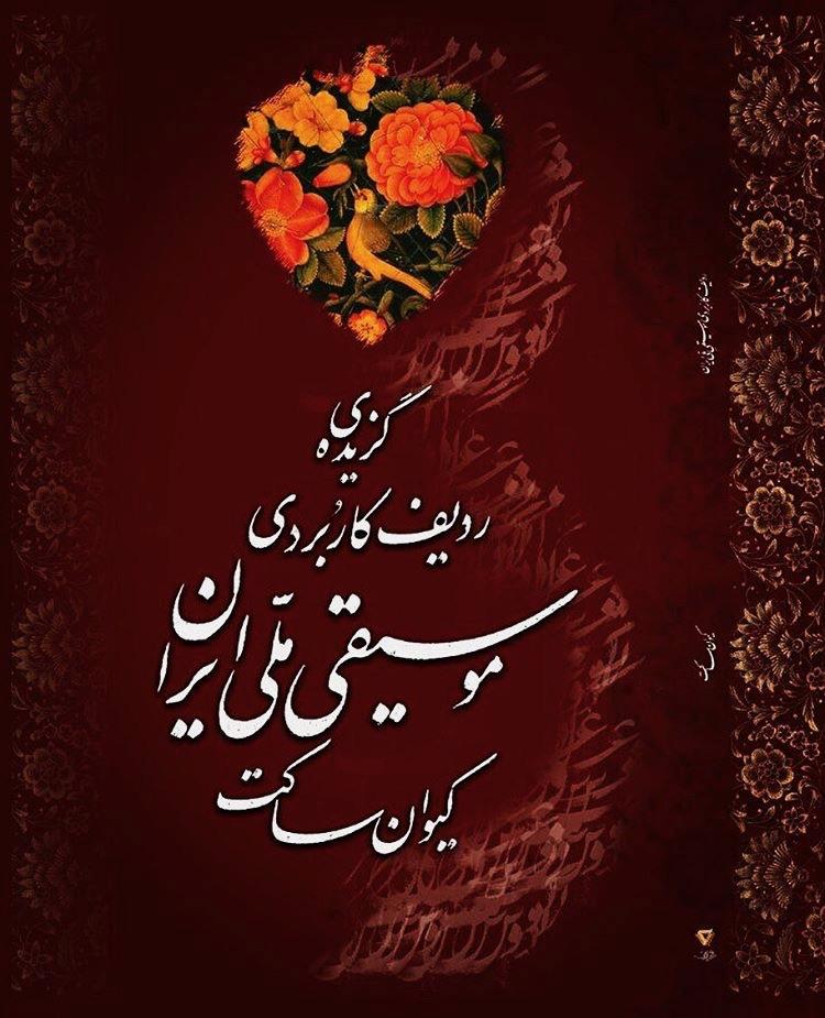 کتاب گزیده ی ردیف کاربردی موسیقی ملی ایران نوشته کیوان ساکت