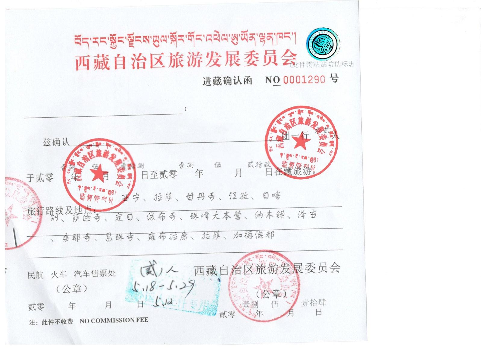 C:\Users\ju\Desktop\tibet travel permit.jpg