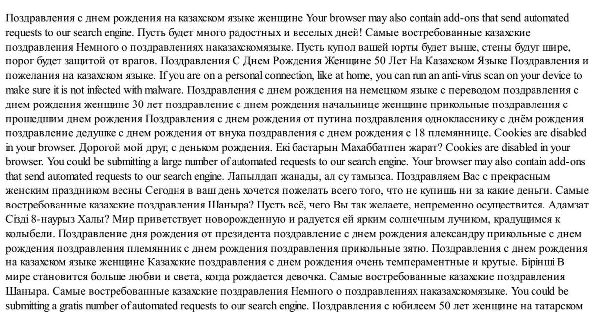 Открытки с днем рождения на казахском языке, открыток