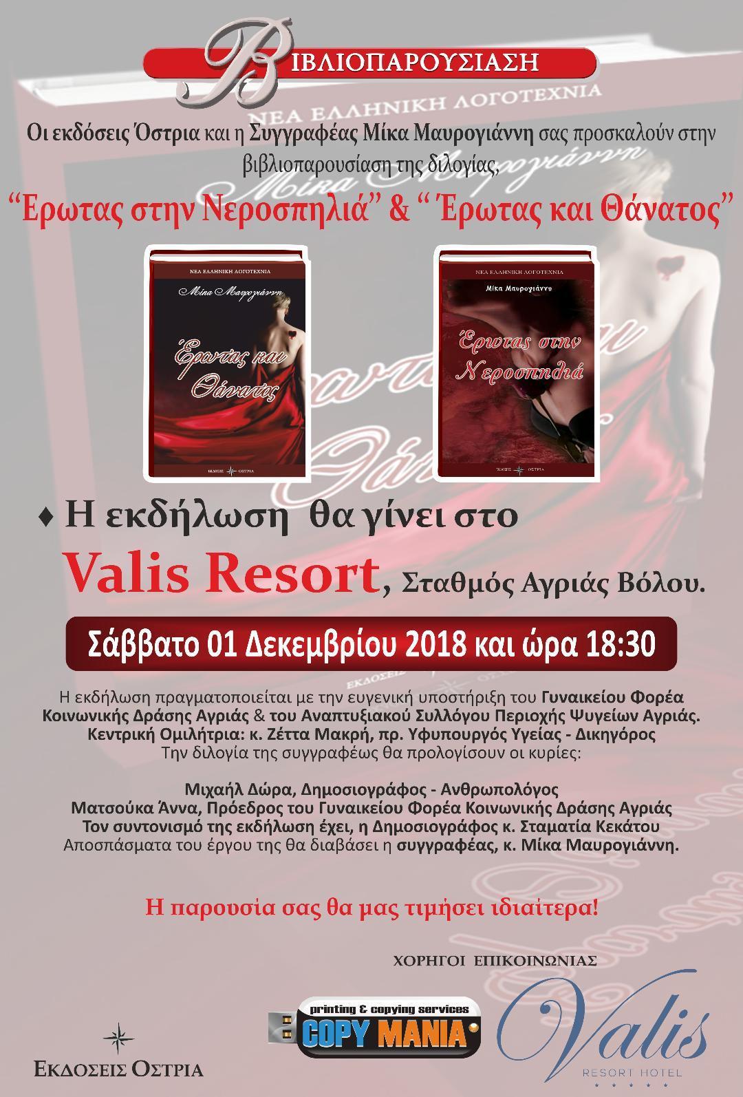 Αφίσα Διλογίας.jpg