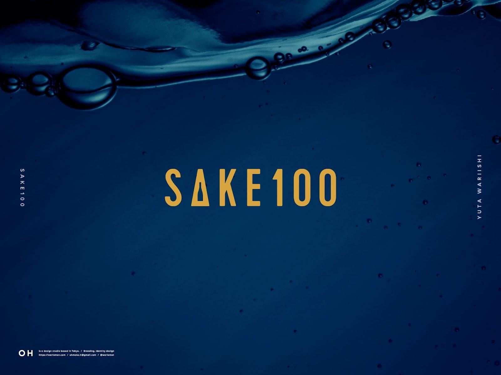 高価格帯日本酒ブランド『SAKE100』 のBIデザイン