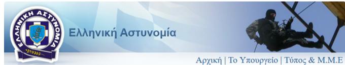 Screenshot ΕΛΑΣ