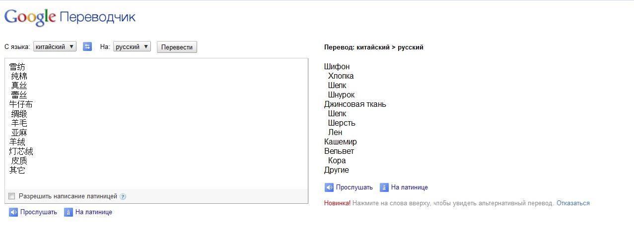 перевод по фото с китайского на русский интересно