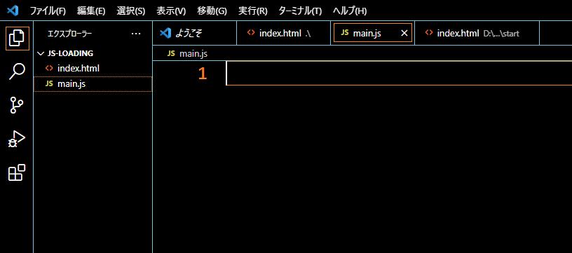 Javascriptファイルの作成