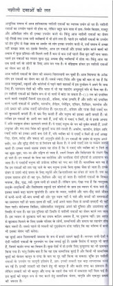 Essays In Science  Essay Writing On Newspaper also Jane Eyre Essay Thesis Drug Addiction Essay In Punjabi Language How To Write An Essay Proposal