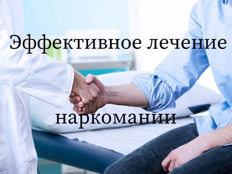 https://europacenter.org.ua/wp-content/uploads/2019/03/effektivnoe-lechenie-narkomanii.jpg