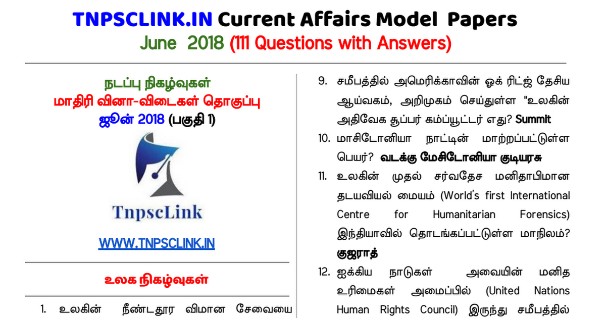 TNPSC Current Affairs June 2018 - 114 Model Questions Answers Tamil