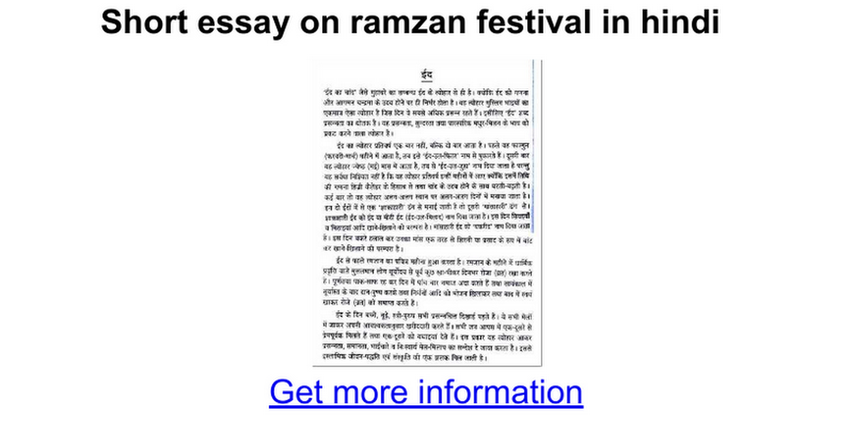 ramzan eid essay in english Fasting is a spiritual exercise that has disappeared from many religious practices the world over however, god almighty commanded his prophets to fast and every.