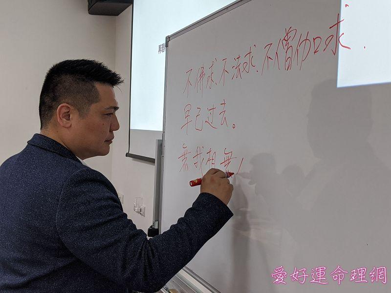 張粲粱老師 - 法術奇門上課實況 4