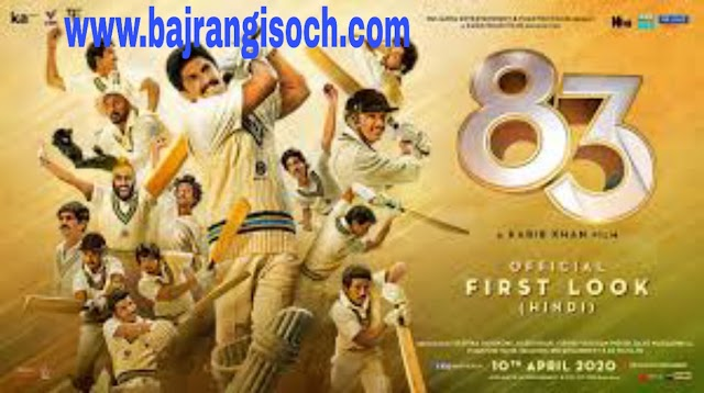 83 full movie download (2020) 83 full movie online.