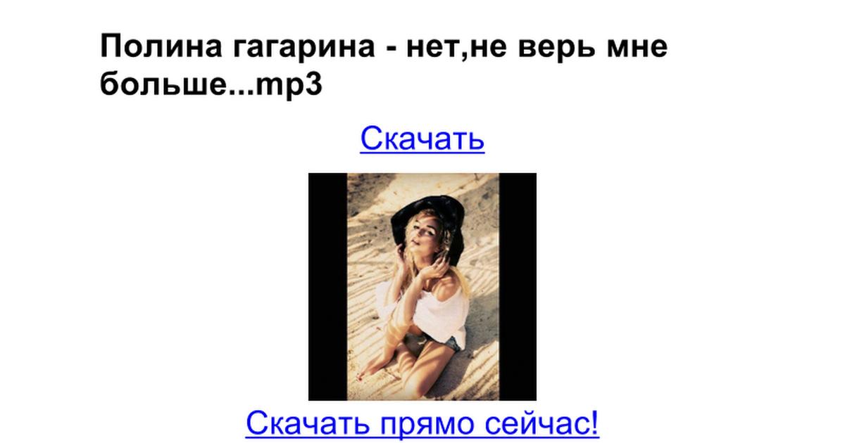 НЕ ВЕРЬ МНЕ БОЛЬШЕ ПОЛИНА ГАГАРИНА MP3 СКАЧАТЬ БЕСПЛАТНО