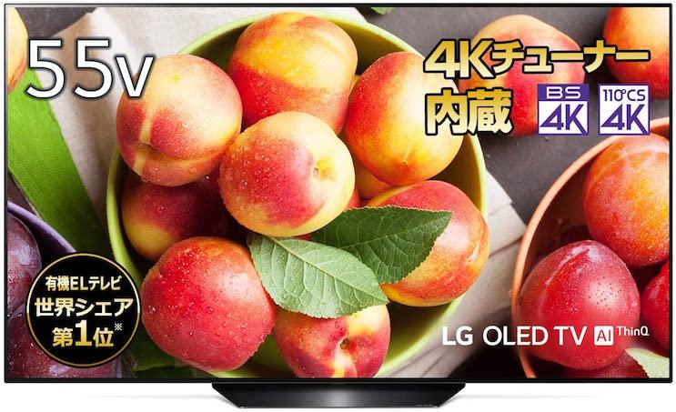 LG有機ELテレビ 55V型