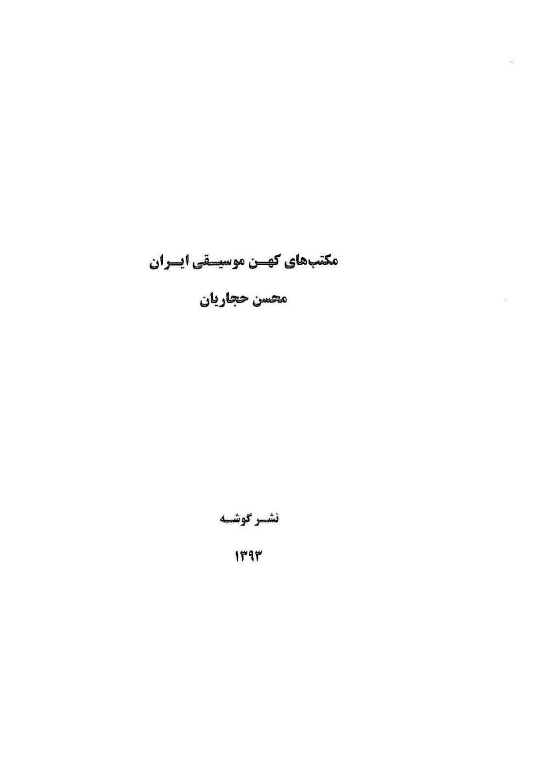 دانلود کتاب مکتبهای کهن موسیقی ایران محسن حجاریان