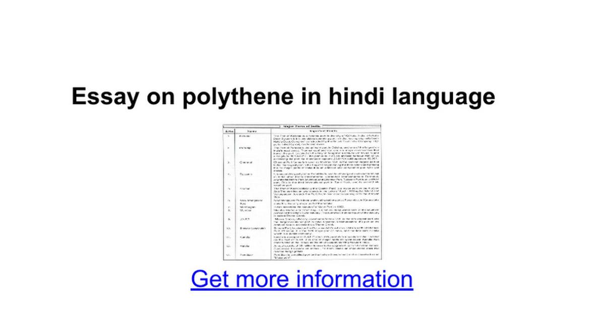 essay on polythene in hindi language google docs