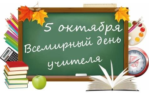 http://mou71.ru/upload/file/-/den-uchitelya.jpg