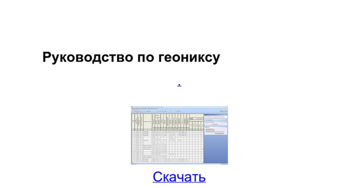 geonics 2013 скачать торрент