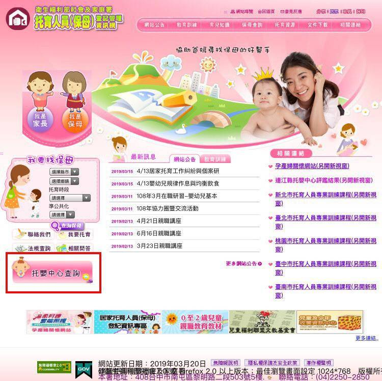 公托資訊 保母資訊