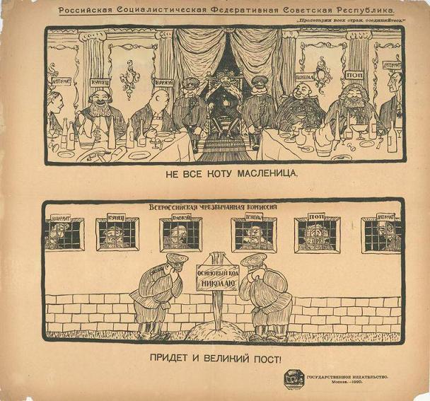 Арестованная буржуазия, карикатура из советской прессы