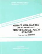 Θέματα Μαθηματικών (με τις λύσεις τους) Εισαγωγικών Εξετάσεων 1974 - 1997