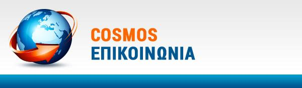 http://www.cosmosep.gr/Templates/Cosmos/Images/email/header.jpg