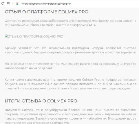 colmex pro лохотрон