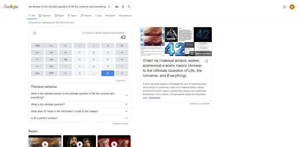 Пасхалки Google: ответ на главный вопрос жизни