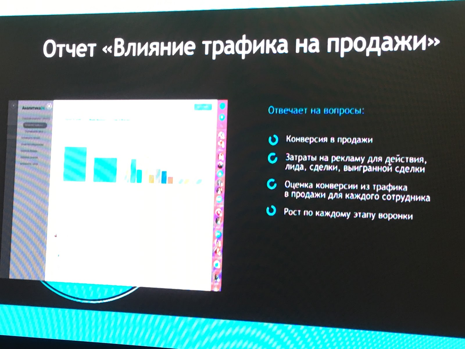 Отчет Влияние трафика на продажи