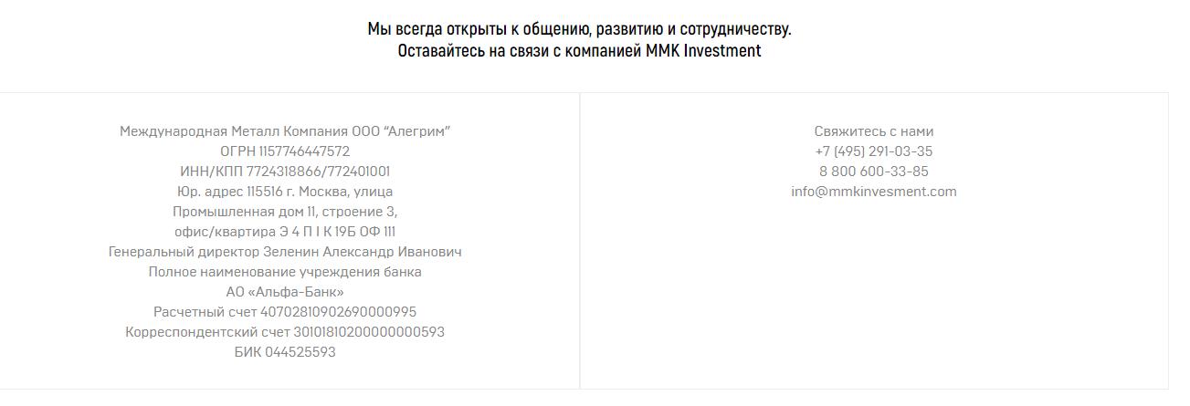 Обзор инвестиционного проекта MMK Investment:  отзывы