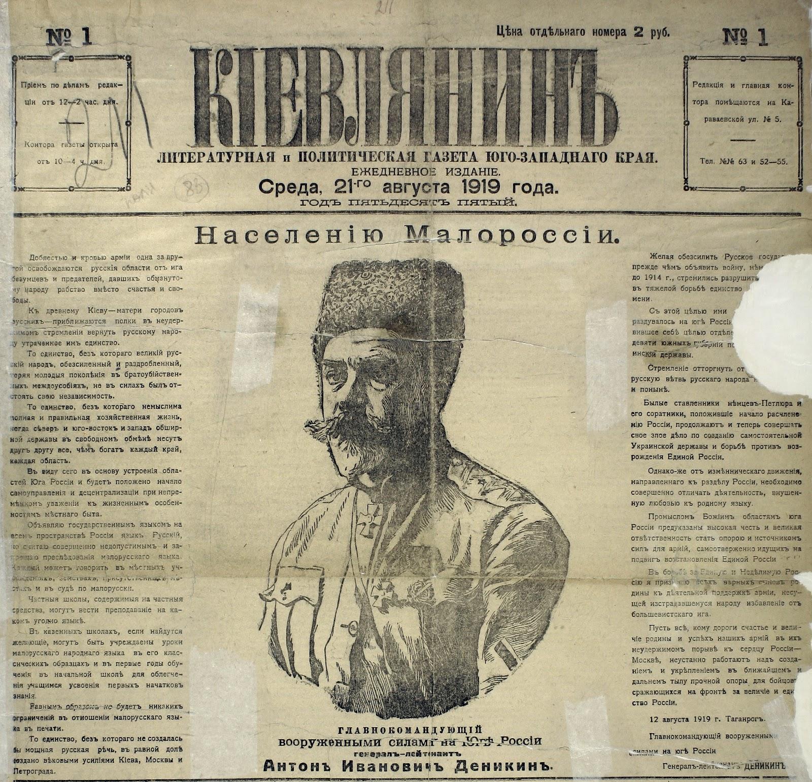 """Перша сторінка першого номера """"Киевлянина"""". 3 вересня (21 серпня ст. ст.) 1919-го"""