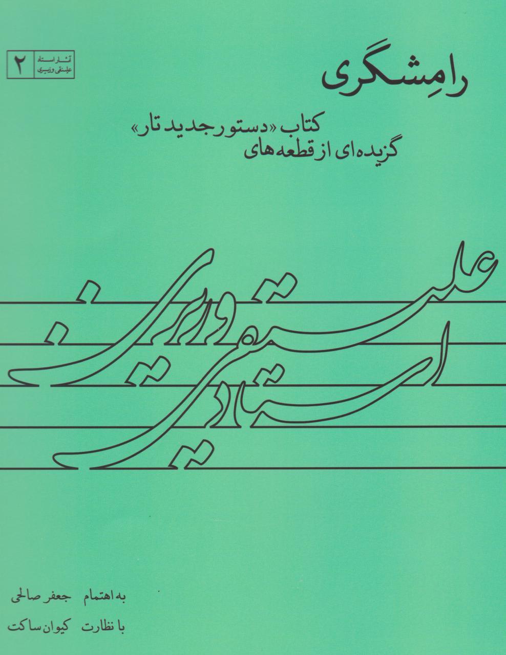 کتاب رامشگری (گزیدهای از قطعههای دستور جدید تار) علینقی وزیری انتشارات نشر رازگو