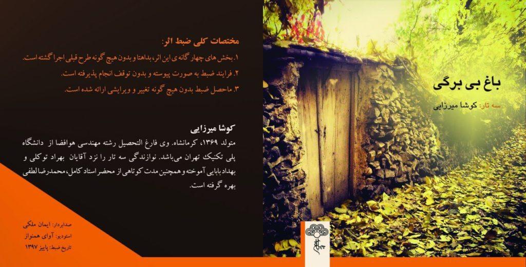آلبوم موسیقی باغ بیبرگی (تکنوازی سهتار) کوشا میرزایی انتشارات چهارباغ