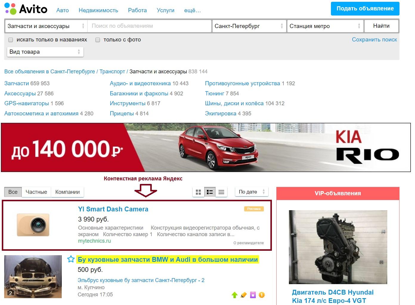 реклама появляющаяся интернет издании магазета лаовайкасте касается китая поэтому каждый