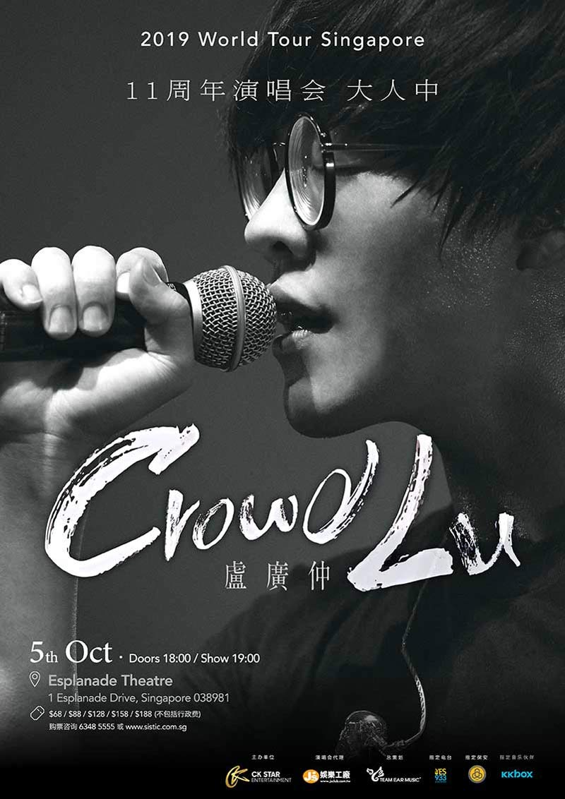 Crowd Lu Concerts in Singapore 2019