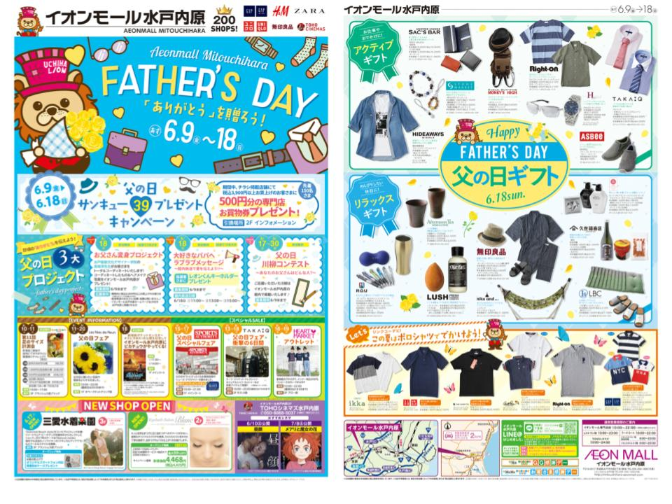 A031.【水戸内原】FATHER'S DAY.jpg