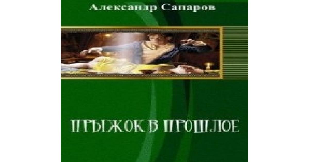 Санфиров александр юрьевич вовка центровой 2