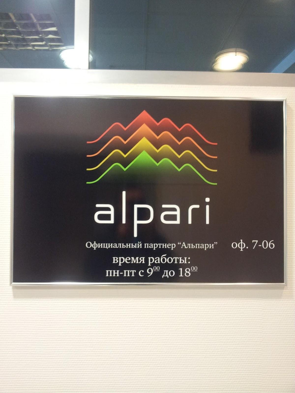 C:\Users\user\Desktop\СТАТЬИ\Статья о посещении Альпари\20150318_142839.jpg