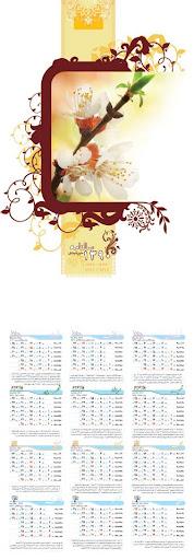 تقویم سال 1390 - هدیه کالای تحریر تحریرچی به شما