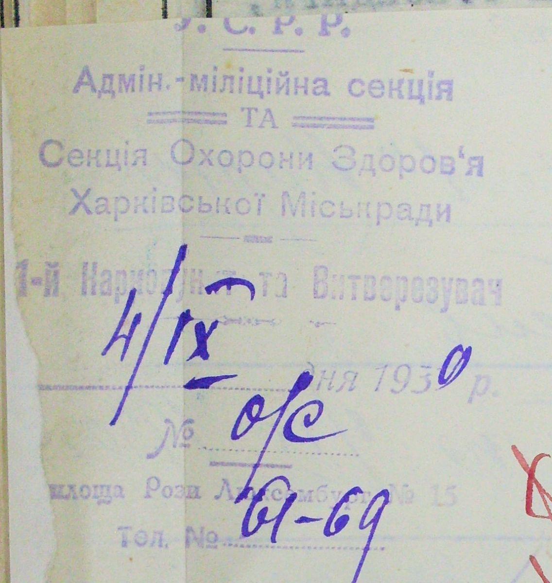 Кутовий штамп першого харківського витверезника