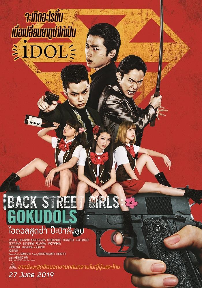 7. Back Street Girls: Gokudols