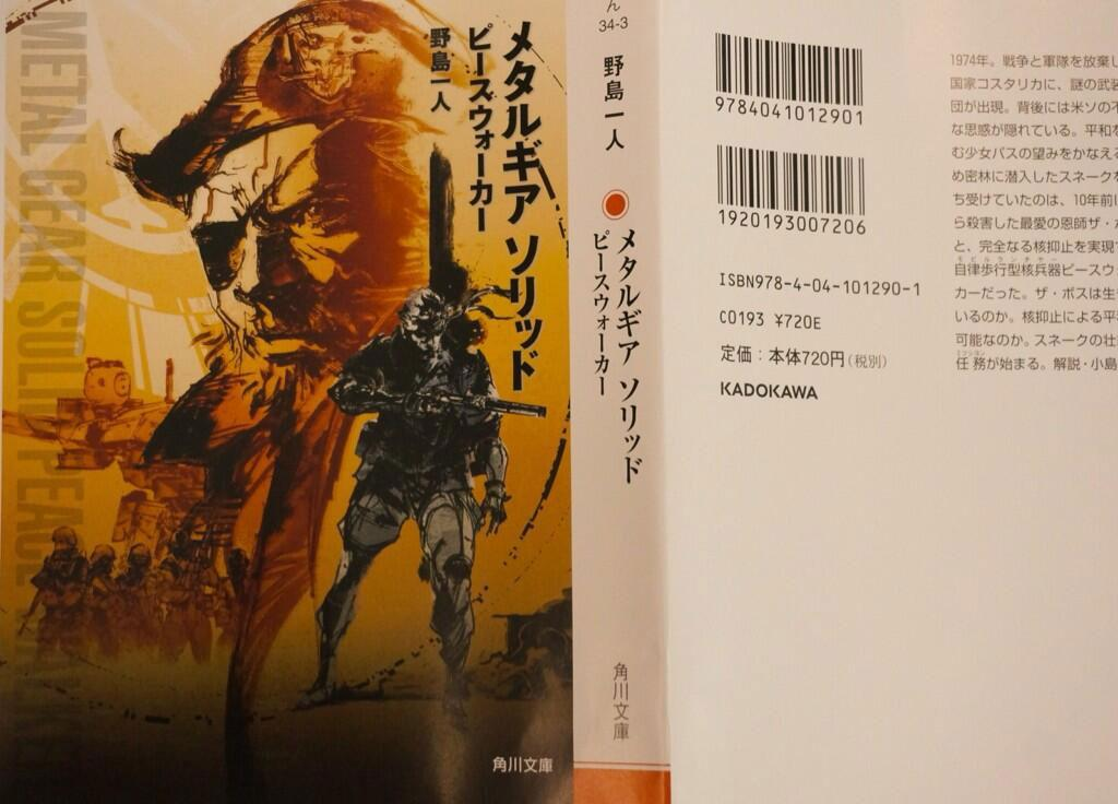 This is the cover for the Metal Gear Solid: Peace Walker novel (paperback  version) – Metal Gear Informer