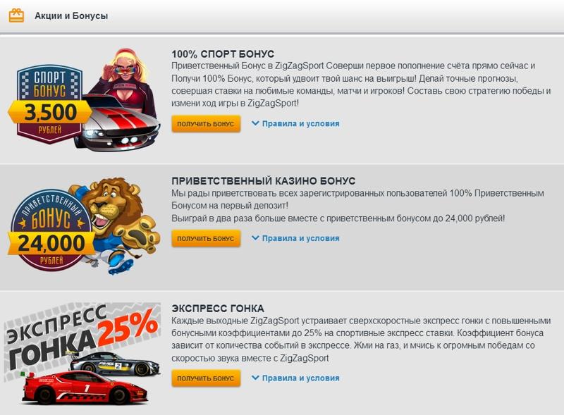 БК ZigZagSport: реальные отзывы и детальный обзор