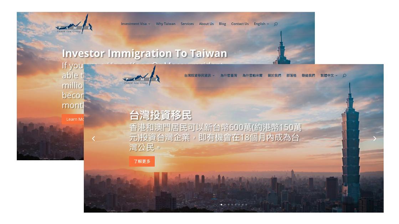 安石國際協助帕米爾法律集團建置中英文網站推廣台灣投資移民服務