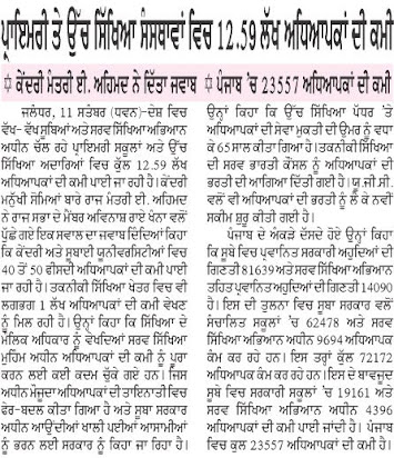 Essay On Advantages And Disadvantages Of Newspaper In Punjabi